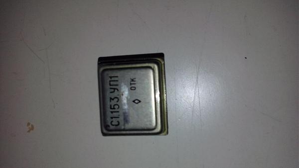 Продам Микросхемы С1.153.уп1
