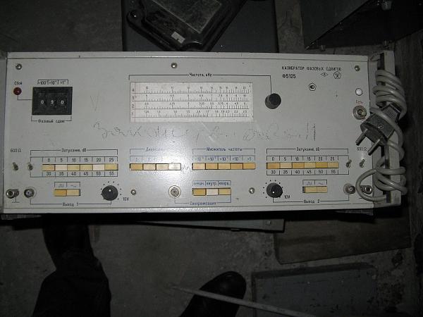 Продам КиП :  Ф5263 + Ф5051