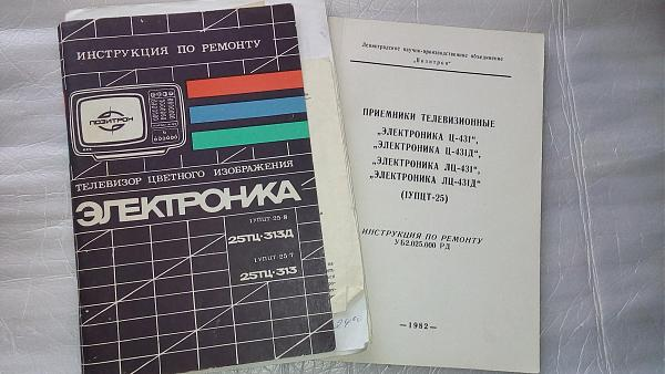 Продам Руководства по ремонту Цв.телевизоров Электроника