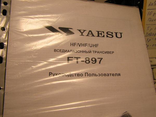 Продам документация на трансивера