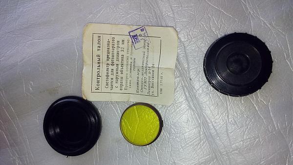 Продам Светофильтр ЖС-17 времен СССР