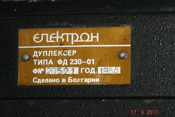 Продам дуплексер ЭЛЕКТРОН ФД230-01