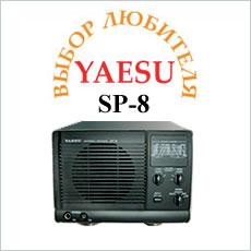 Продам Динамик YAESU SP-8