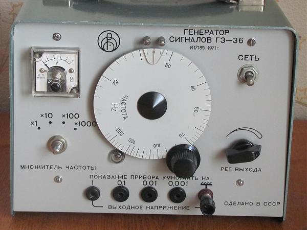 Продам Генератор Г3-36