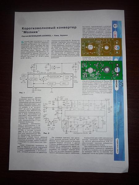 Продам Печатная плата конвертера МОЛНИЯ