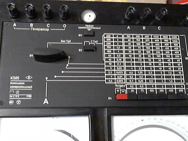 Продам Комплект измерительный К-505 на запчасти