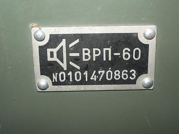 Куплю Шильдик ВРП-60