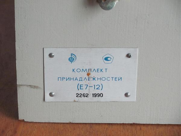 Продам Зип к Е7-12