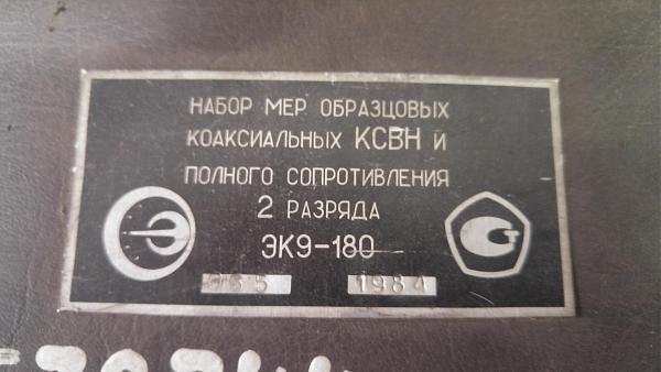 Продам ЭК9-180 набор мер образцовый