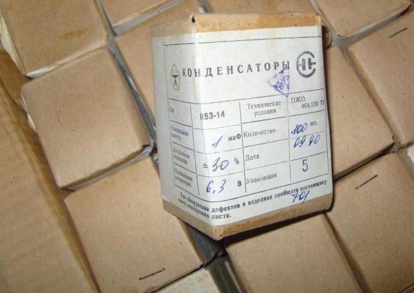 Продам Конденсаторы К53-14 6,3В 1мкФ