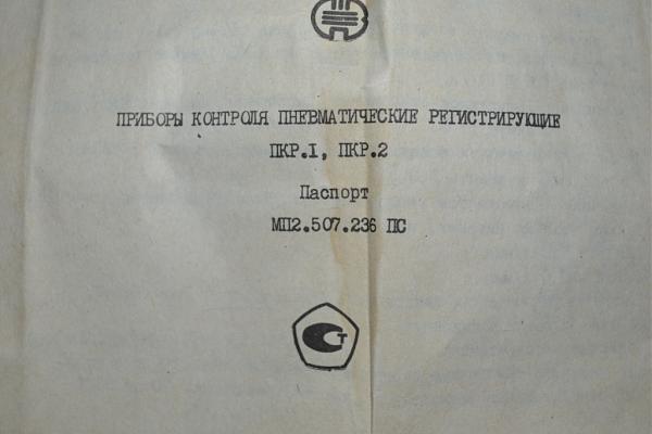 Продам Прибор контроля ПКР-2.