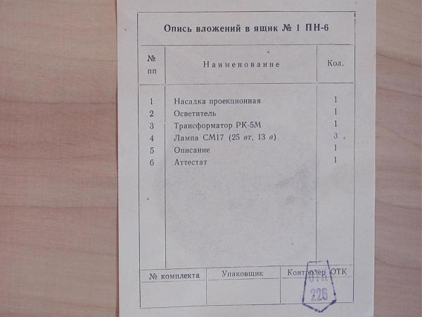 Продам Зип к ПН-6