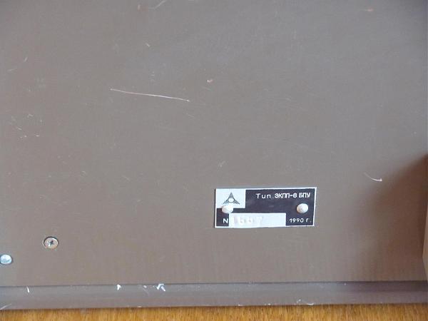 Продам Блок питания ЭКПП-6 БПУ