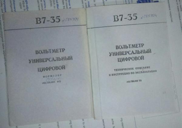 Продам Документация к вольтметру В7-35.