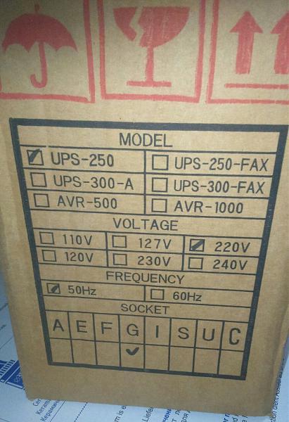 Продам Источник бесперебойного питания UPS-250.