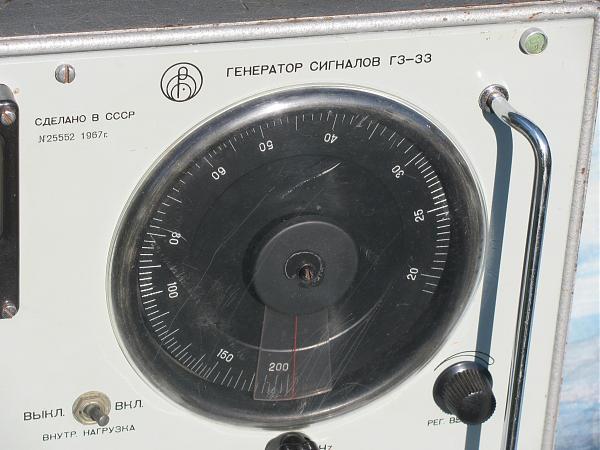 Продам Генератор Г3-33