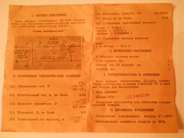 """Продам Блок питания """"Электроника Д2-10К"""" времён СССР"""