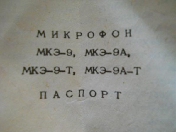 Продам Микрофон МКЭ-9 новый, сделан в СССР