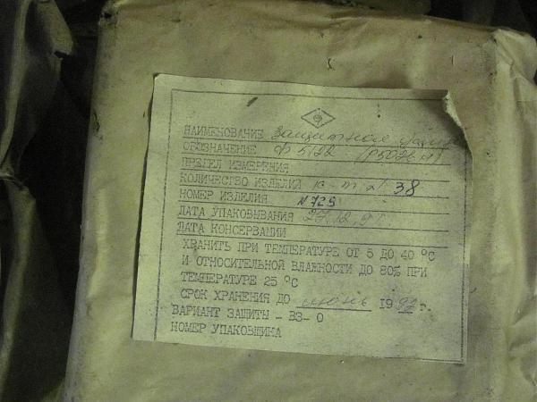 Продам Устройство Ф5122