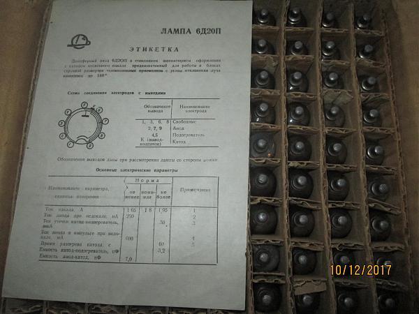 Продам Радиолампы 6Д20
