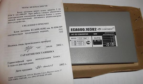 Продам Блок питания ЕСА600-10382 Continent (AC-DC, 60Вт)