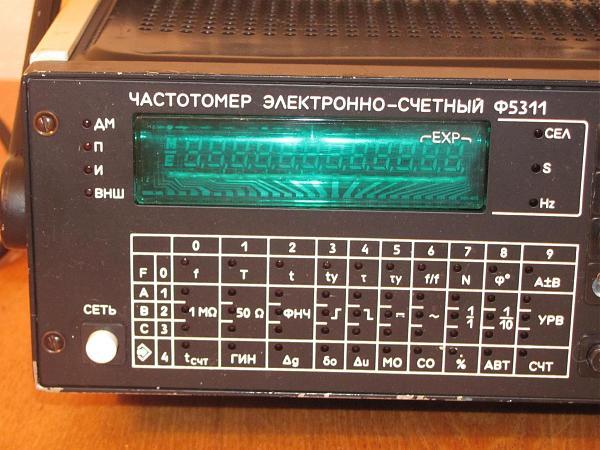 Продам Частотомер Ф5311