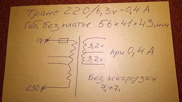 Продам Трансформатор 220/6,3 в -0,4 А