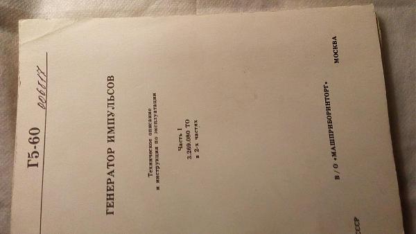 Продам Документация, принадлежности генератора Г5-60