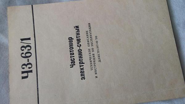 Продам Ремонт, диагностика и настройка частотомеров Ч3-63