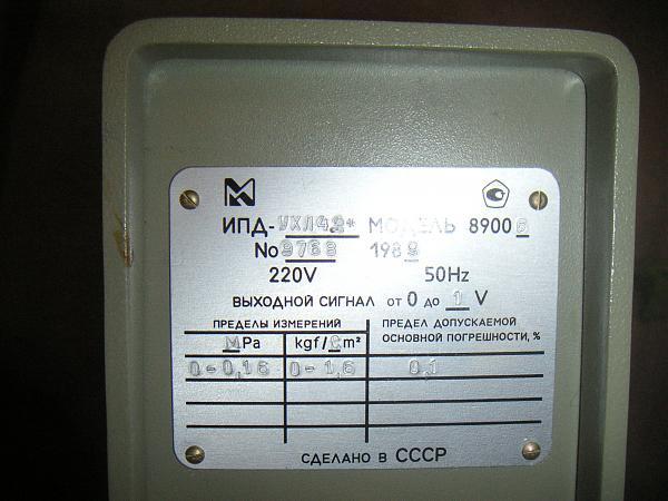 Продам Преобразователь давления ипд 89006