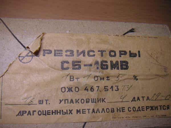 Продам резисторы с5-16мв