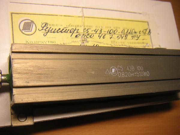 Продам резисторы с5-43-100