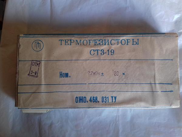 Продам Терморезисторы СТ3-19, 2,2 кОм