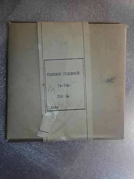 Продам Телефоны головные ТА-56М, 100 Ом