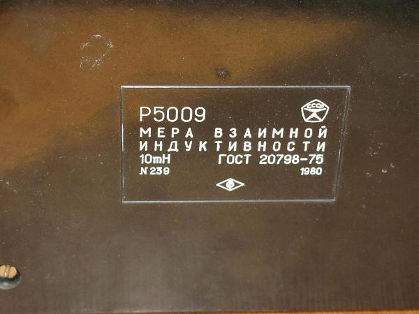 Продам Мера Р5009