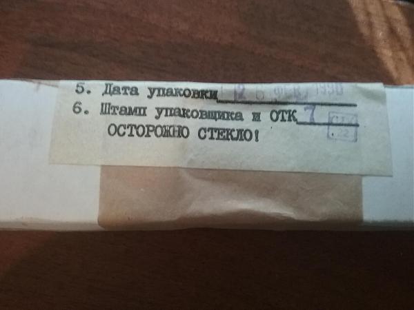 Продам лампы инп4-5/75а от 1500р
