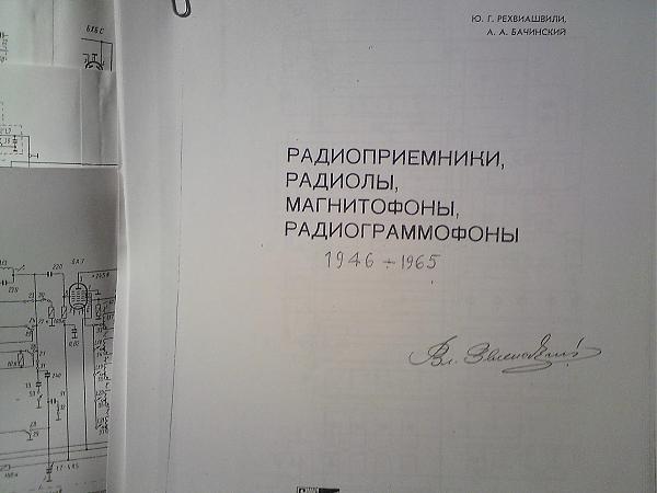 Продам книга справочник приёмников