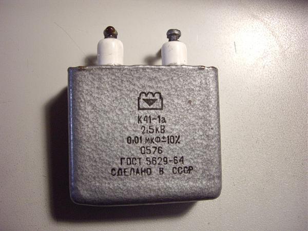 Продам Конденсатор К41-1А. Высоковольтные