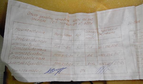 Продам ЗИП для дефектоскопа УТ-30ПА (ГСП Металл-6М)