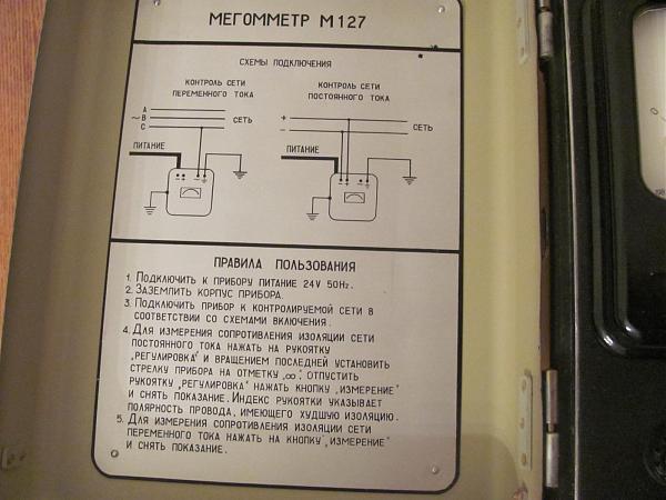 Продам Мегоомметр М127