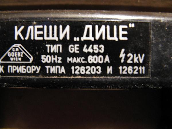 Продам клещи ДИЦЕ аналоговые Dice Ge 4453