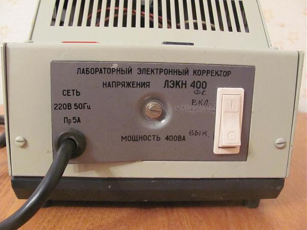 Продам Корректор напряжения ЛЭКН400