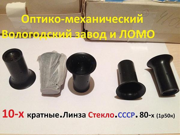 Продам лупы советские 10-ти,крат-ности