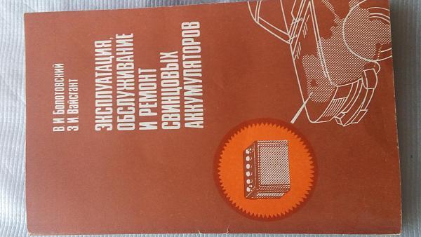 Продам Книга-Эксплуатация свинцовых аккумуляторов