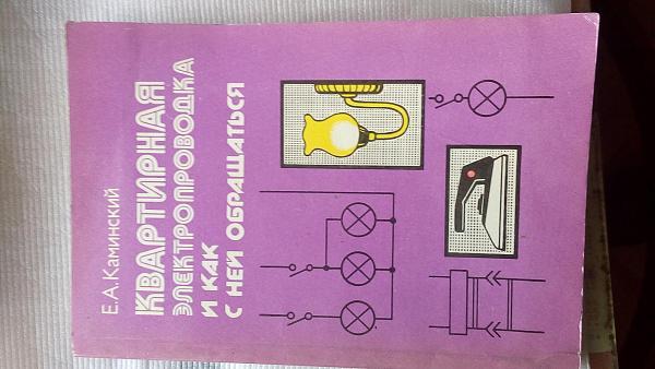 Продам Каминский-Квартирная электропроводка и как обращ