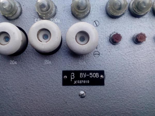 Продам ву-50 в в отличном состоянии  номер 027610