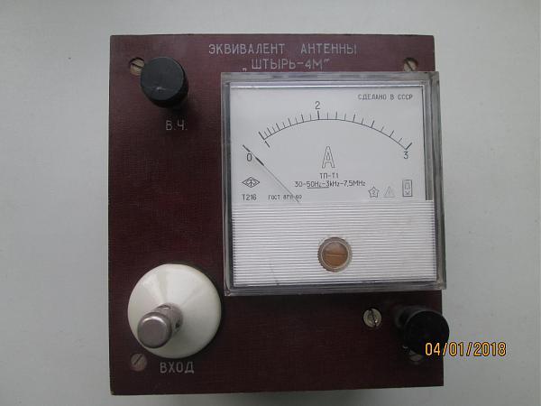 Продам Эквивалент антенны Штырь 4М