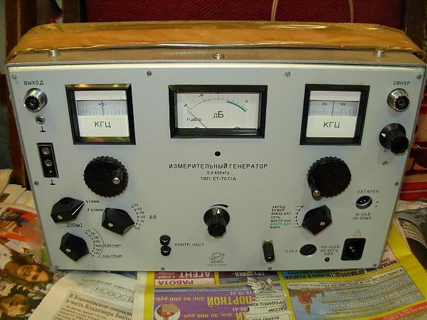Продам измерительный генератор ет-70 т/а hungary