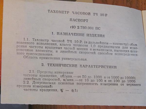 Продам Тахометр ТЧ10-Р