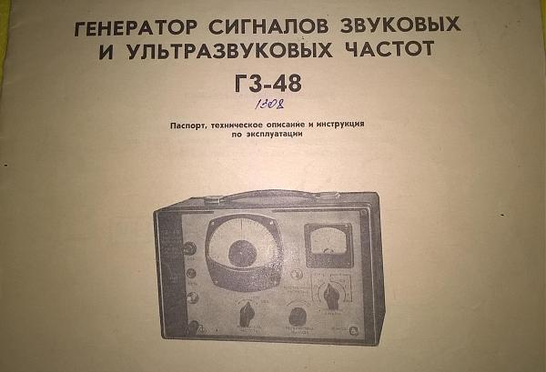 Продам Инструкция со схемами для С1-117/Г3-102/48